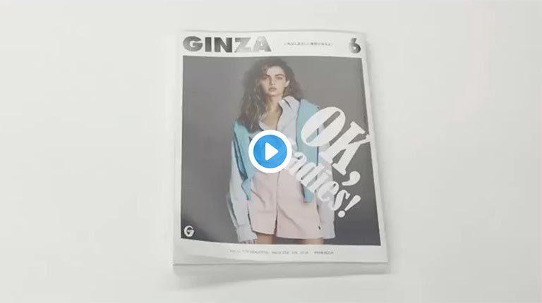 GINZA6月号を動画でチェック!