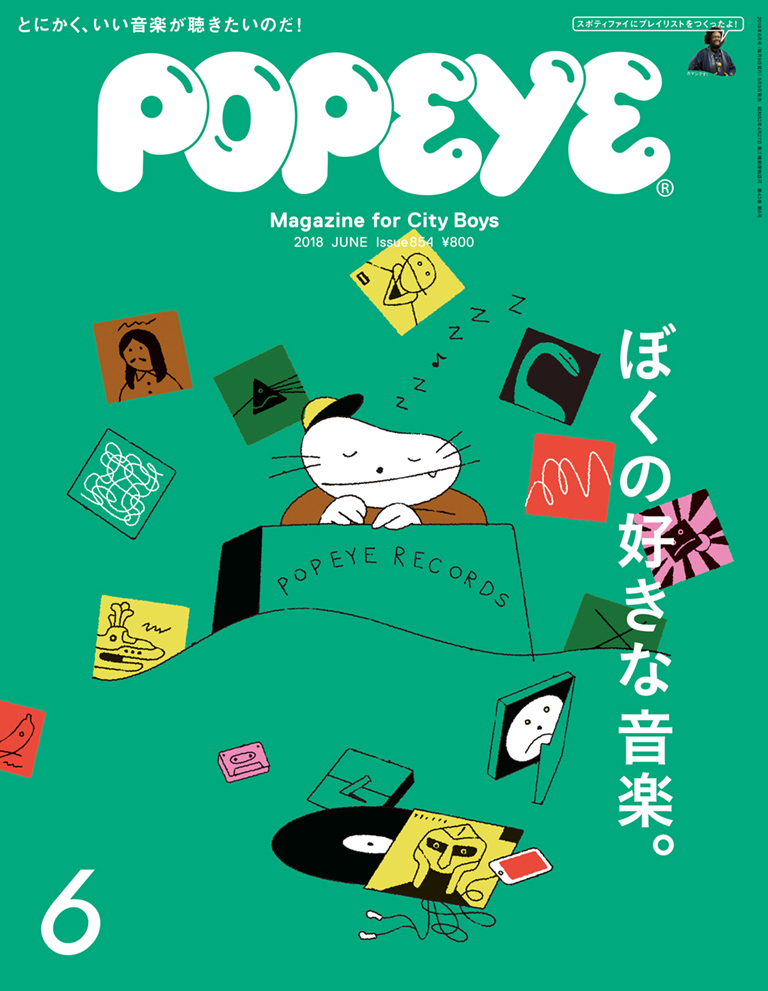 POPEYE Issue 854