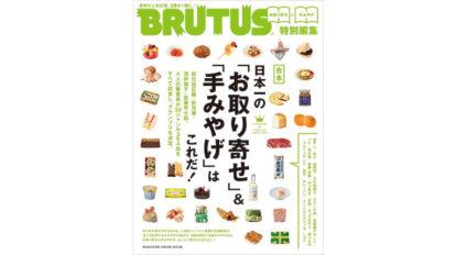 BRUTUS特別編集 合本 日本一の「お取り寄せ」&「手みやげ」はこれだ!