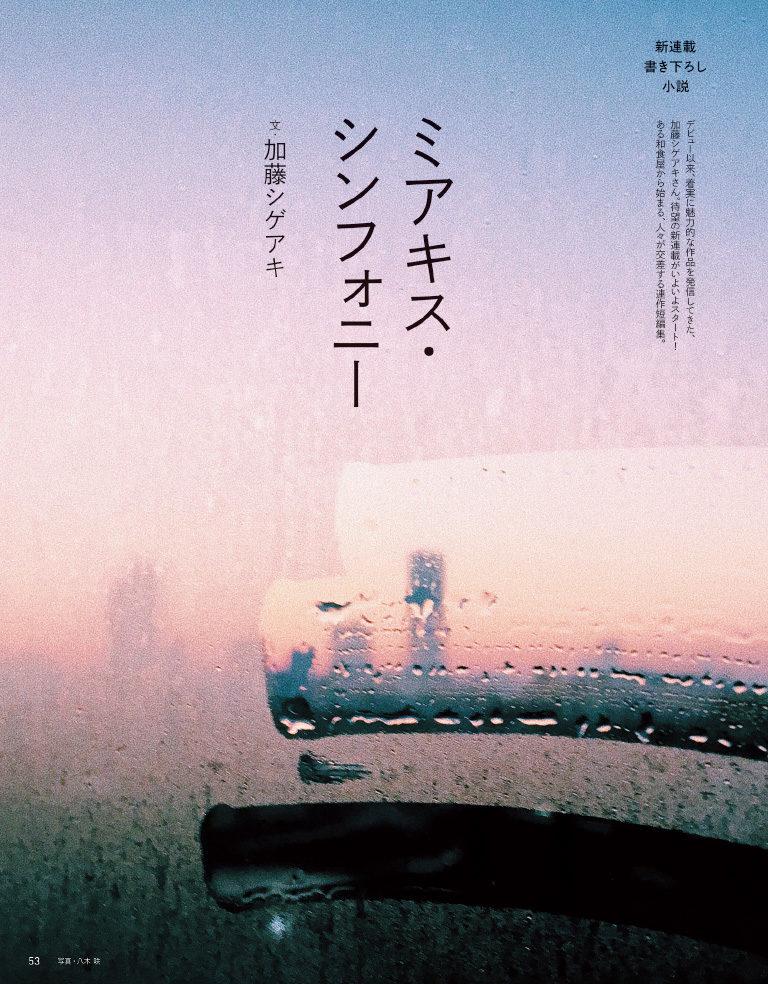 加藤シゲアキ『ミアキス・シンフォニー』