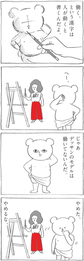 Hanako 1158号:おかわり自由