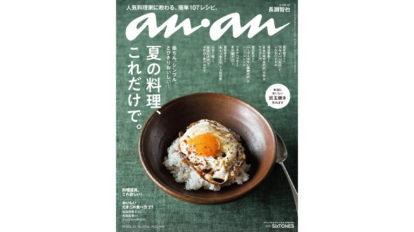 夏の料理は、シンプルにおいしく! anan THIS WEEK'S ISSUE No.2106