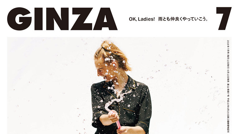 GINZA7月号 『水しぶきあげる、青い夏』