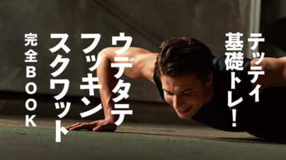 Tarzan No. 743 試し読みと目次