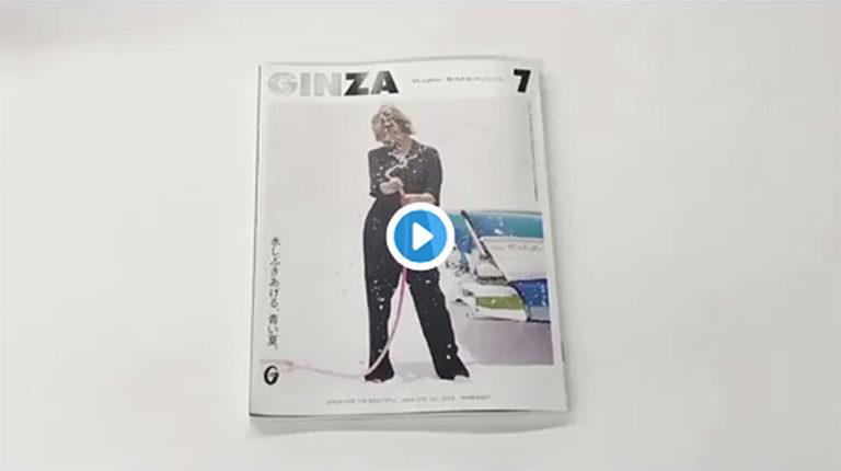 GINZA7月号を動画でチェック!