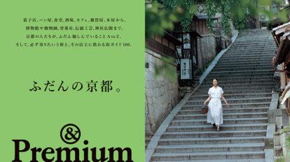 &Premium No. 56 試し読みと目次