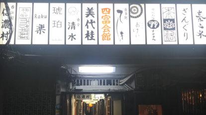 京都の夏は夜。 From Editors No. 56