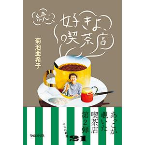 菊池亜希子さんの連載「好きよ、喫茶店」の単行本、パート2も発売。