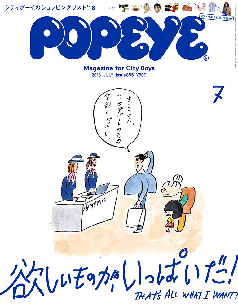 POPEYE Issue 855