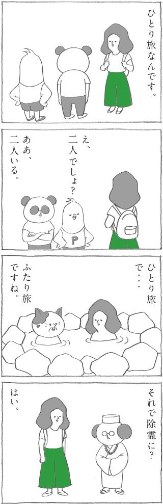 Hanako 1159号:おかわり自由