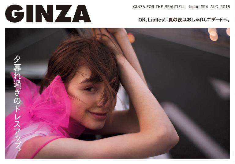 Ginza No. 254 試し読みと目次