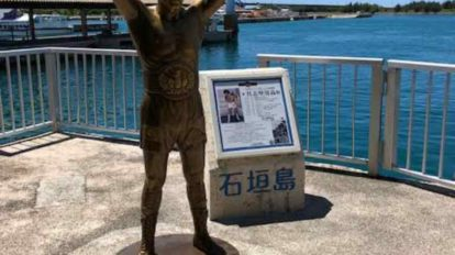 竹富島へ向かう旅の途中で「素敵な出会い」。 From Editors No. 1160 フロム エディターズ 担当編集より