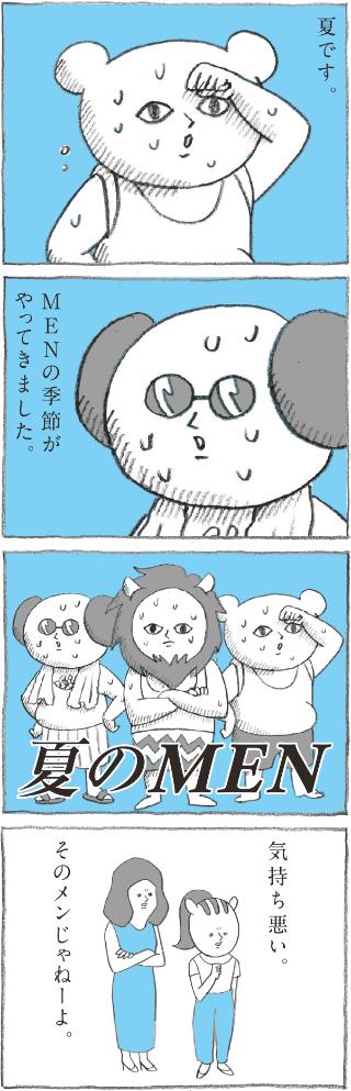 Hanako 1160号:おかわり自由