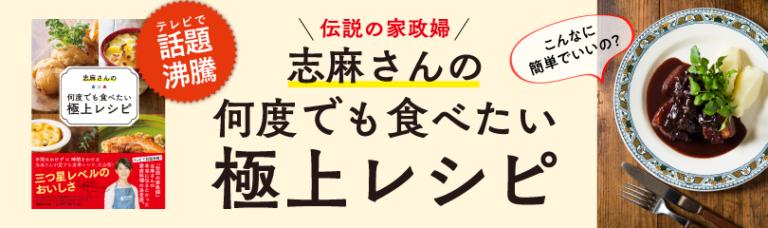志麻さんの極上レシピ