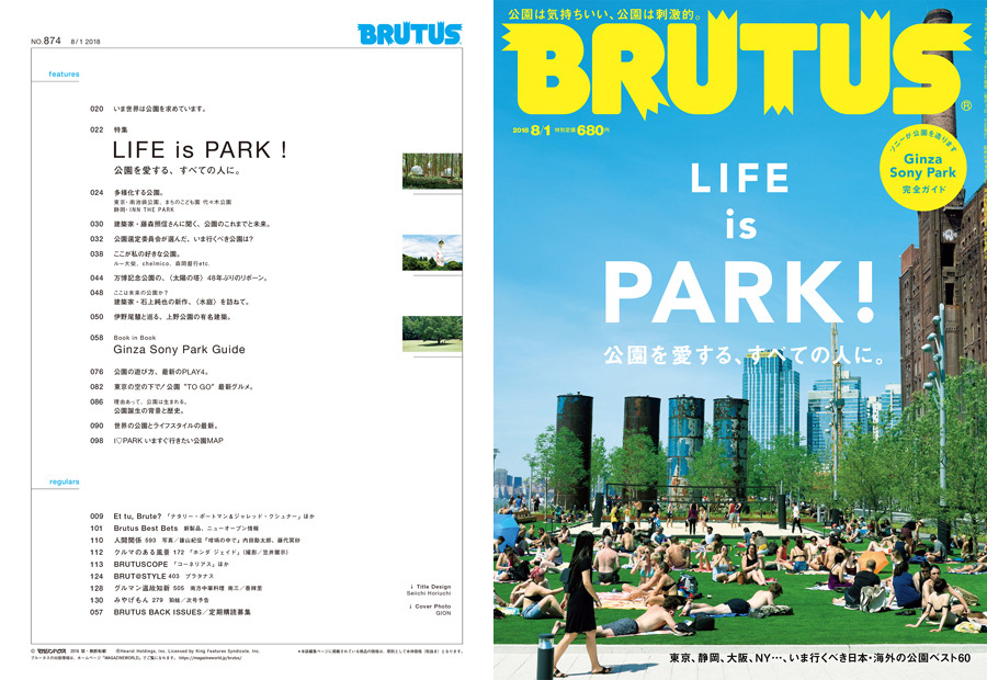 life is park brutus no 874 試し読みと目次 brutus マガジン