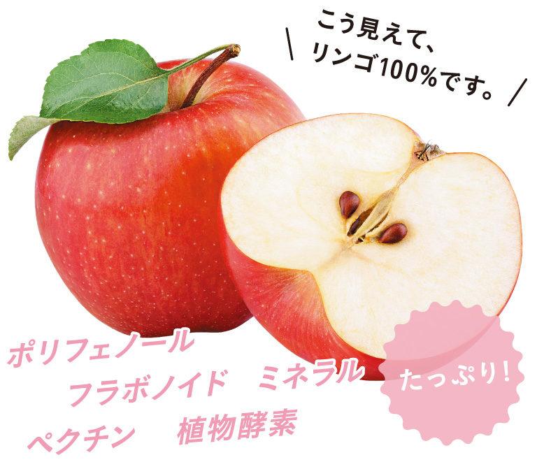 こう見えて、リンゴ100%です。ポリフェノール/フラボノイド/ミネラル/ペクチン/植物酵素 がたっぷり!
