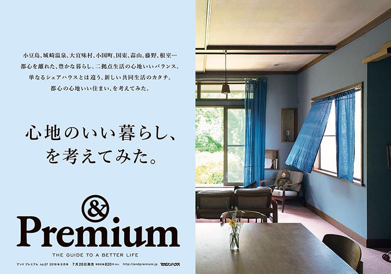 &Premium No. 57 試し読みと目次