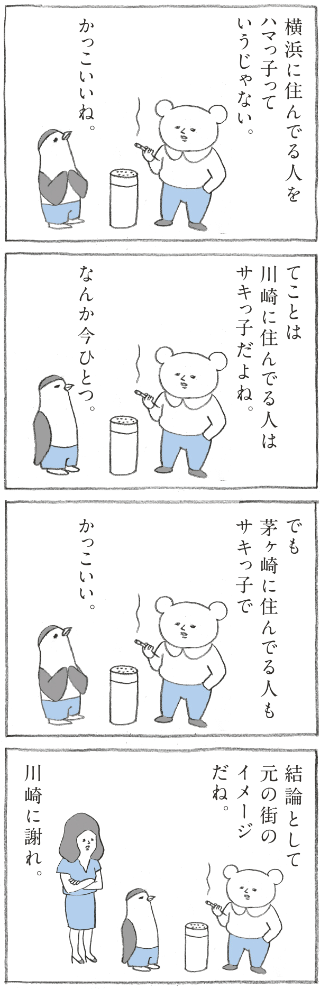 Hanako 1162号:おかわり自由