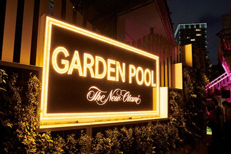 ホテルニューオータニ ガーデンプール