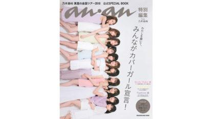 「乃木坂46 真夏の全国ツアー2018 公式SPECIAL BOOK」