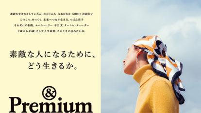 &Premium No. 58 試し読みと目次