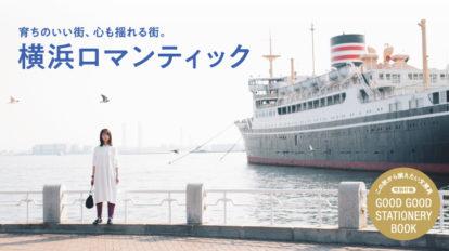 Hanako No. 1163 試し読みと目次