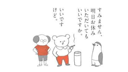 「京都の誤解。」おかわり自由