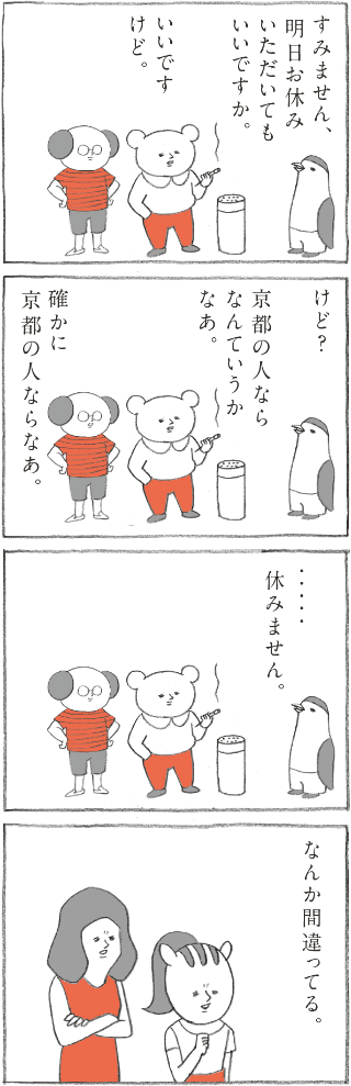 Hanako 1163号:おかわり自由