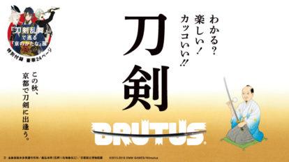 Brutus No. 877 試し読みと目次