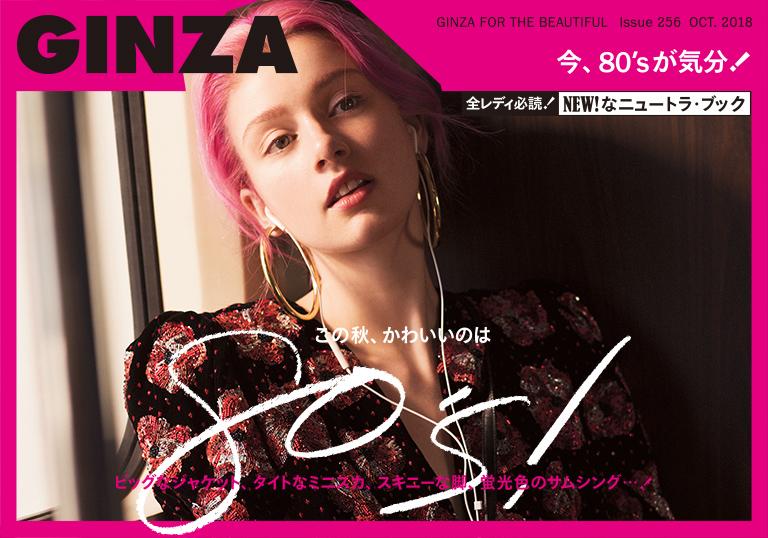 Ginza No. 256 試し読みと目次