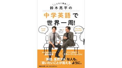 小誌で連載中。「鈴木亮平の 中学英語で世界一周!」が書籍になりました。