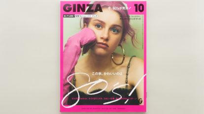THIS ISSUE:GINZA10月号 『この秋、かわいいのは80'S!』