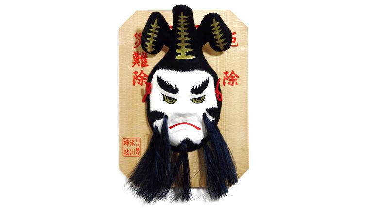 厄除面5,000円(鎮守氷川神社☎0 48・252・5483)。