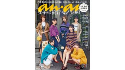 乃木坂46メンバーを一挙撮り下ろし。気になる女子の流行モノ、今年も集めました! anan THIS WEEK'S ISSUE No.2120