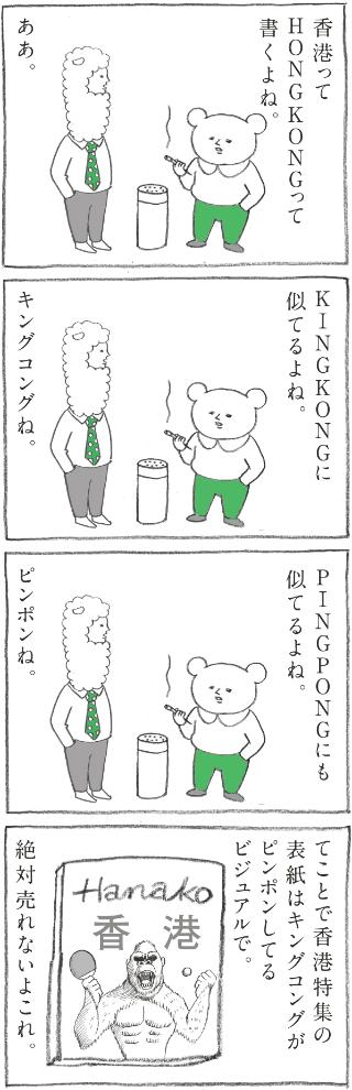 Hanako 1165号:おかわり自由