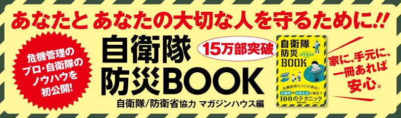 自衛隊防災BOOK