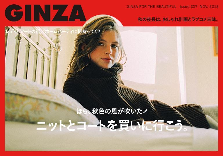 Ginza No. 257 試し読みと目次