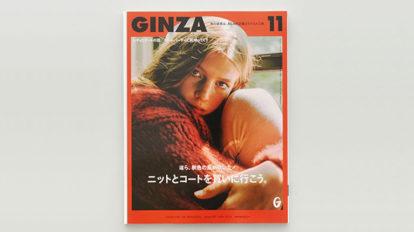 THIS ISSUE:GINZA2018年11月号 ほら、秋色の風が吹いた!ニットとコートを買いに行こう。