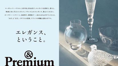 &Premium No. 60 試し読みと目次