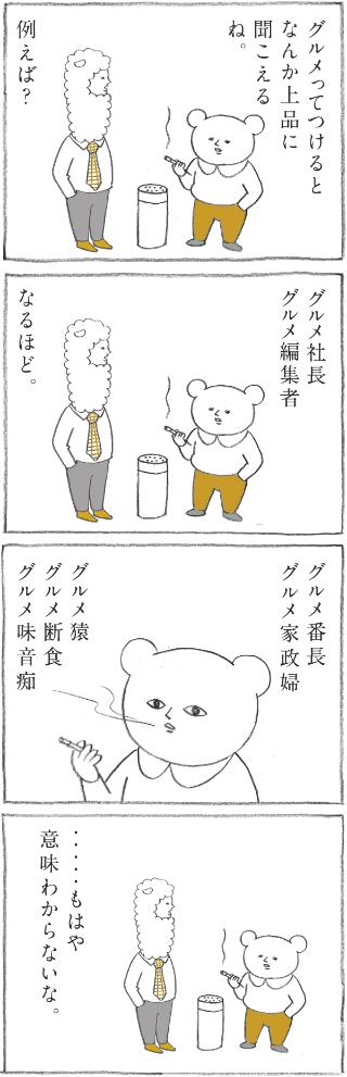 Hanako 1166号:おかわり自由