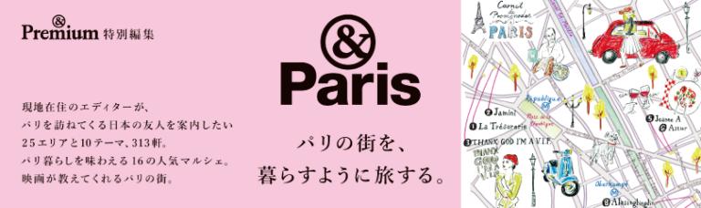 &premium パリ