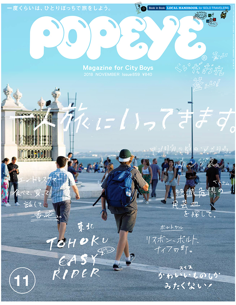 I'm solo traveling. POPEYE Issue 859