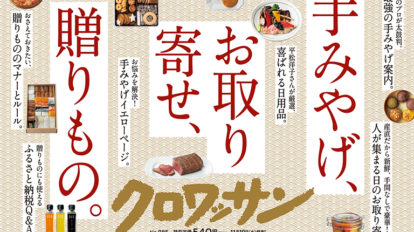 Croissant No. 985 試し読みと目次