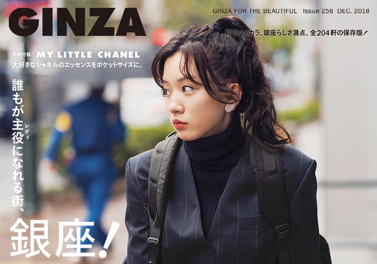 GINZA | マガジンワールド