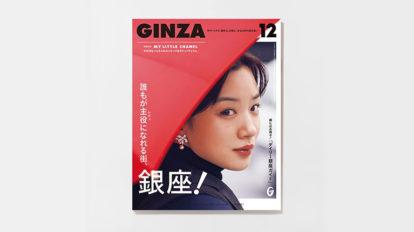 THIS ISSUE:GINZA12月号『誰もが主役になれる街、銀座!』特集