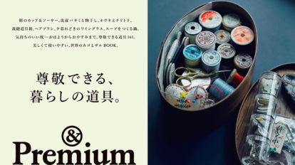 &Premium No. 61 試し読みと目次