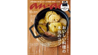 おいしい料理を作るヒントが満載! anan THIS WEEK'S ISSUE No.2129
