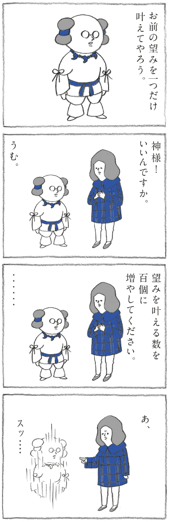 Hanako 1167号:おかわり自由