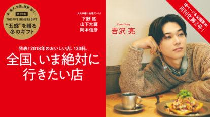 Hanako No. 1167 試し読みと目次