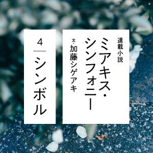 加藤シゲアキ「ミアキス・シンフォニー」第4話は12/19発売号に掲載です!